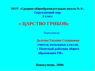 МОУ «Средняя общеобразовательная школа № 6» Окружающий мир 3 класс « ЦАРСТВО