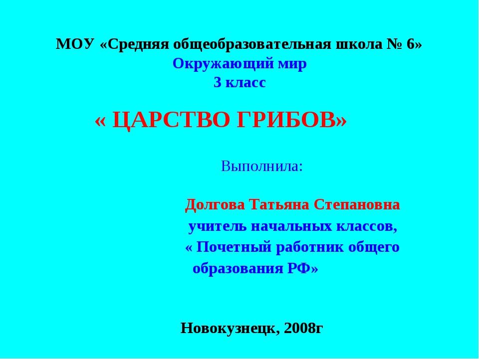 МОУ «Средняя общеобразовательная школа № 6» Окружающий мир 3 класс « ЦАРСТВО...