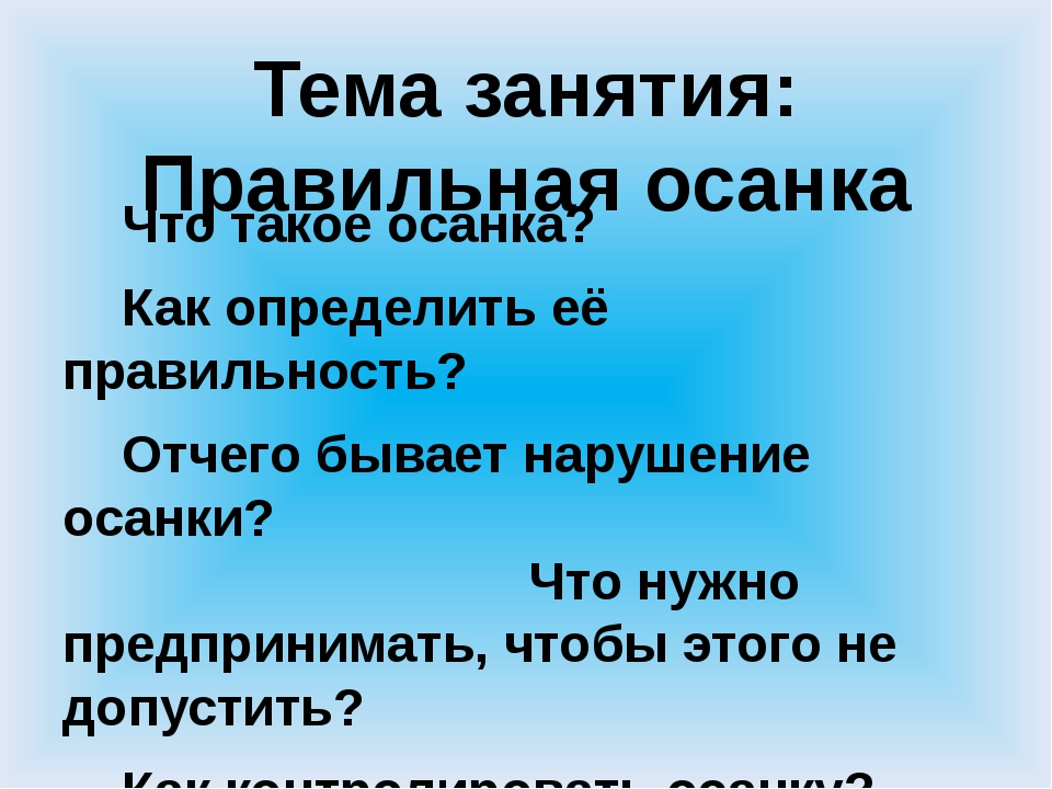 Тема занятия: Правильная осанка Что такое осанка? Как определить её правильно...