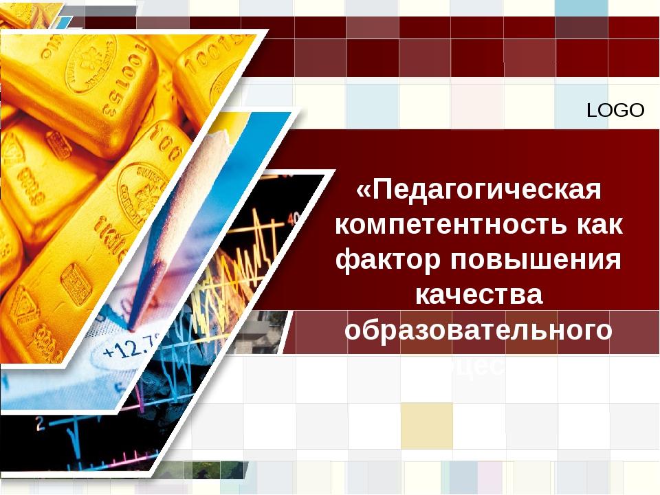«Педагогическая компетентность как фактор повышения качества образовательного...