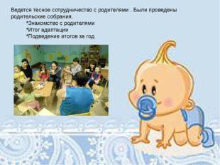 Методическая литература Ведется тесное сотрудничество с родителями . Были про