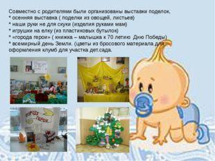 Методическая литература Совместно с родителями были организованы выставки под