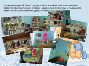 Методическая литература Для развития детей были созданы и использованы зоны э