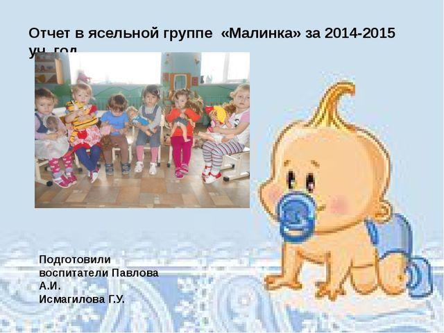 Отчет в ясельной группе «Малинка» за 2014-2015 уч. год Подготовили воспитате...