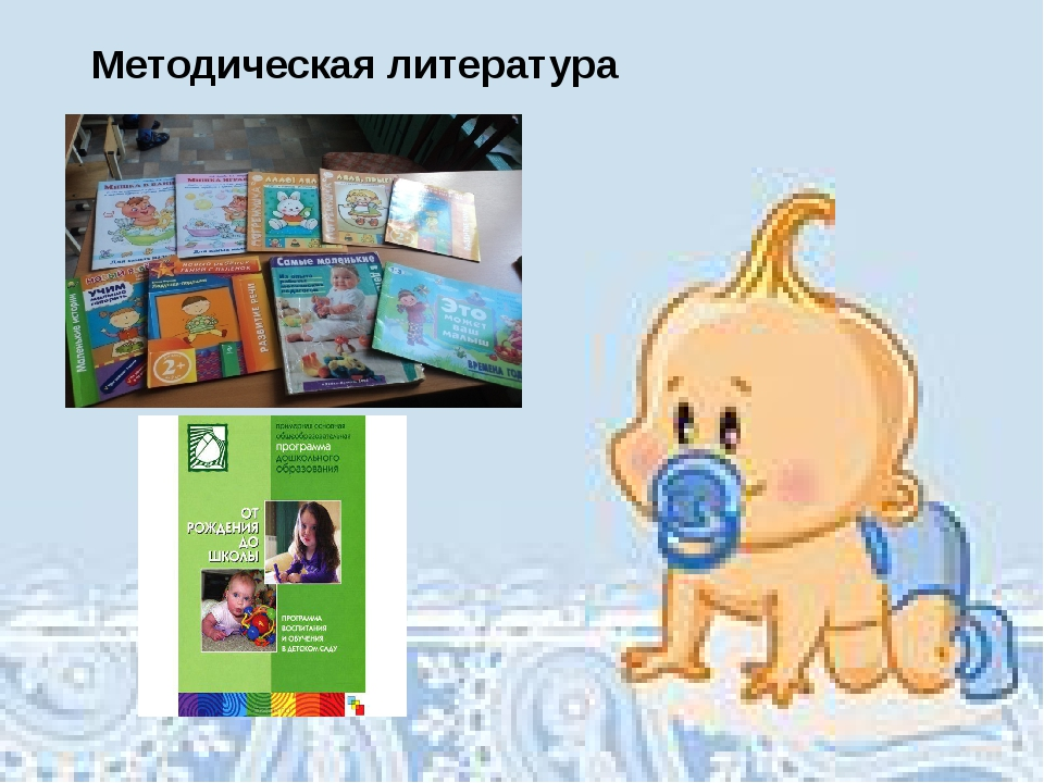 Методическая литература Методическая литература