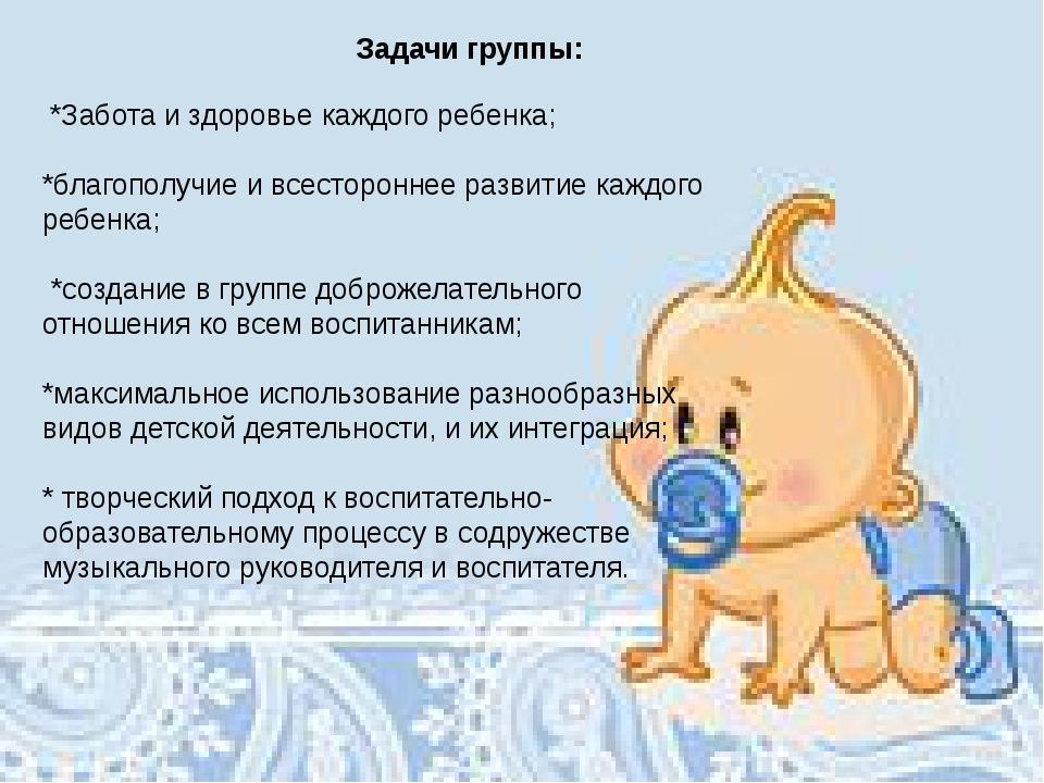 Методическая литература Задачи группы: *Забота и здоровье каждого ребенка; *б...