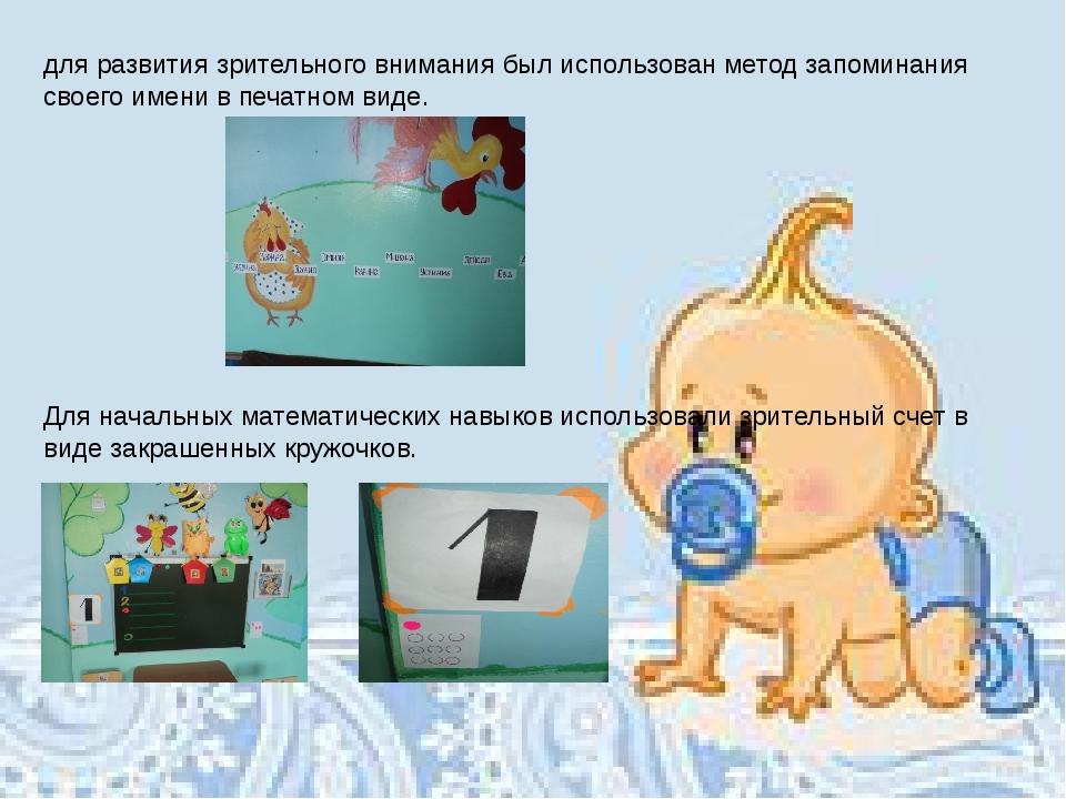 Методическая литература для развития зрительного внимания был использован мет...