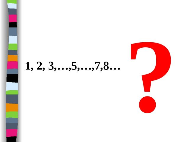 1, 2, 3,…,5,…,7,8… ?