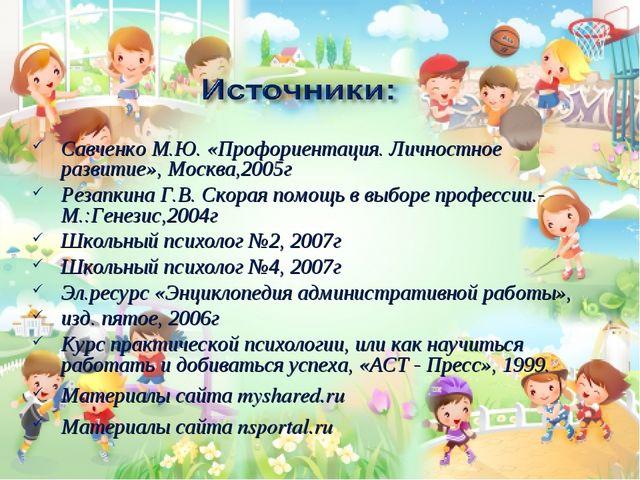 Савченко М.Ю. «Профориентация. Личностное развитие», Москва,2005г Резапкина Г...