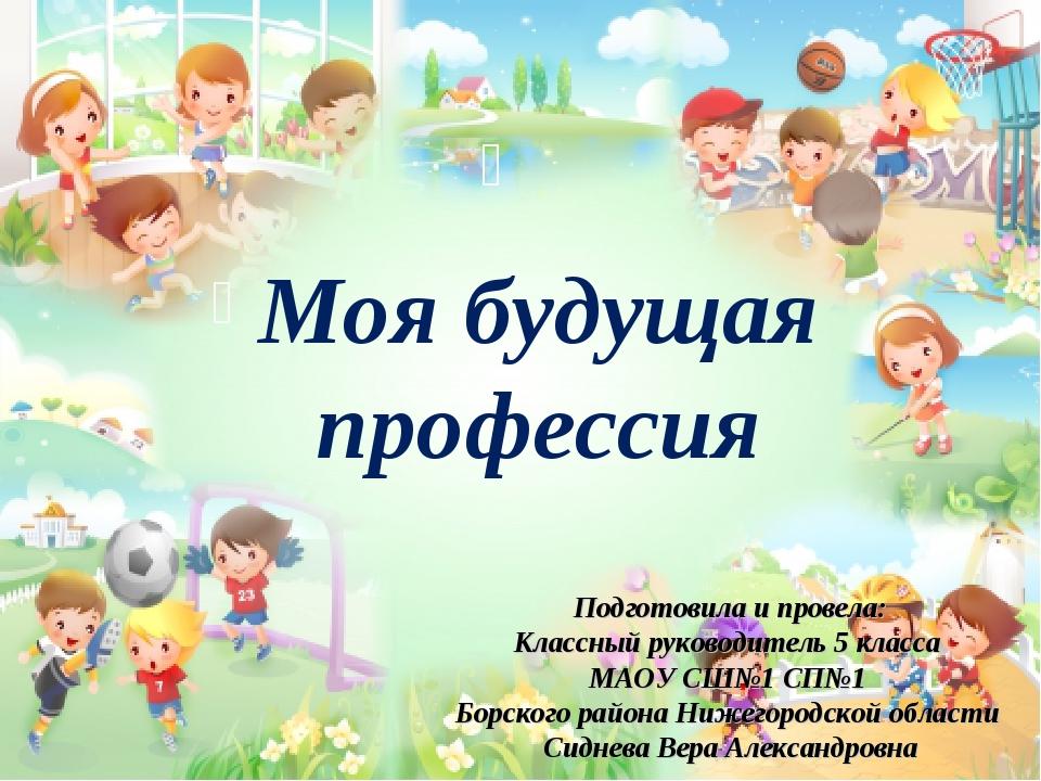 Подготовила и провела: Классный руководитель 5 класса МАОУ СШ№1 СП№1 Борского...