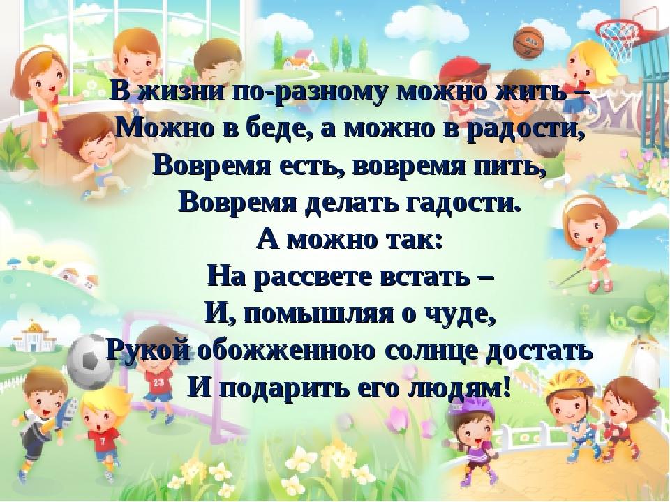 В жизни по-разному можно жить – Можно в беде, а можно в радости, Вовремя есть...