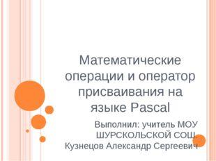 Математические операции и оператор присваивания на языке Pascal Выполнил: учи