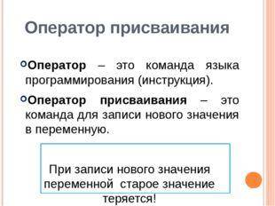 Оператор присваивания Оператор – это команда языка программирования (инструкц