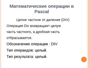 Математические операции в Pascal Целое частное от деления (DIV) Операция Div