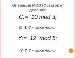 Операция MOD (Остаток от деления) целое целое {C=1, C – целое число} {Y=2, Y