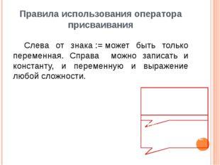 Правила использования оператора присваивания Слева от знака:=может быть то