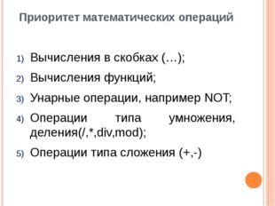 Вычисления в скобках (…); Вычисления функций; Унарные операции, например NOT;