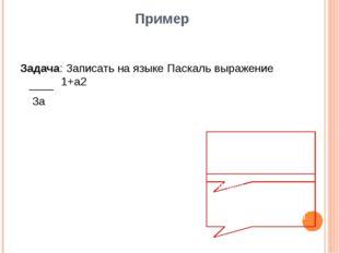 Пример Задача: Записать на языке Паскаль выражение 1+а2 3а Верная запись (1+s