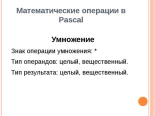 Математические операции в Pascal Умножение Знак операции умножения: * Тип опе