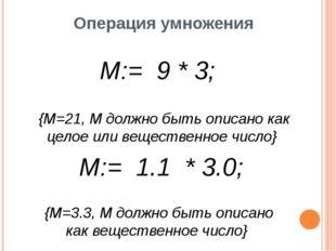 Операция умножения целое целое {M=21, M должно быть описано как целое или вещ