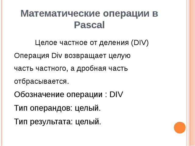 Математические операции в Pascal Целое частное от деления (DIV) Операция Div...