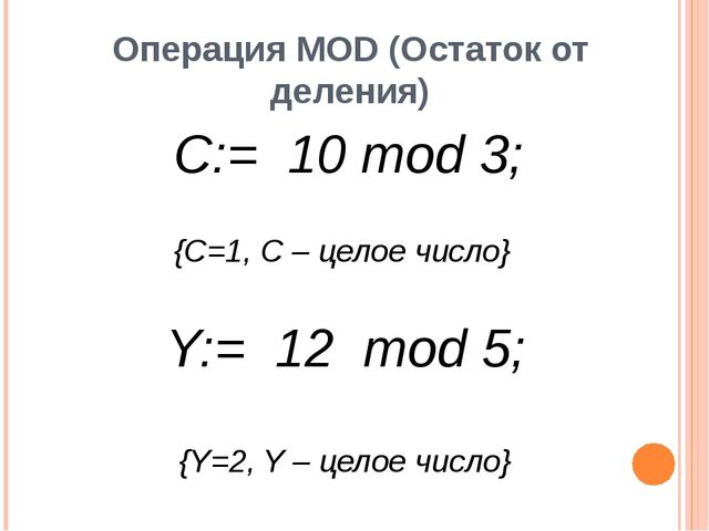Операция MOD (Остаток от деления) целое целое {C=1, C – целое число} {Y=2, Y...