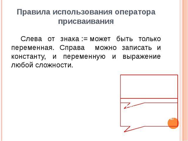 Правила использования оператора присваивания Слева от знака:=может быть то...