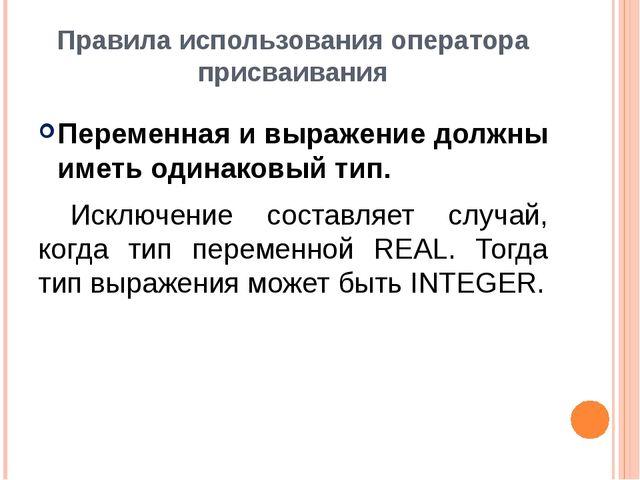 Правила использования оператора присваивания Переменная и выражение должны им...