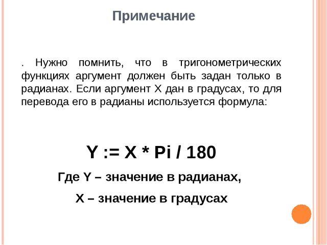 Примечание . Нужно помнить, что в тригонометрических функциях аргумент должен...