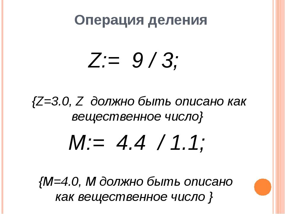 Операция деления целое целое {Z=3.0, Z должно быть описано как вещественное ч...