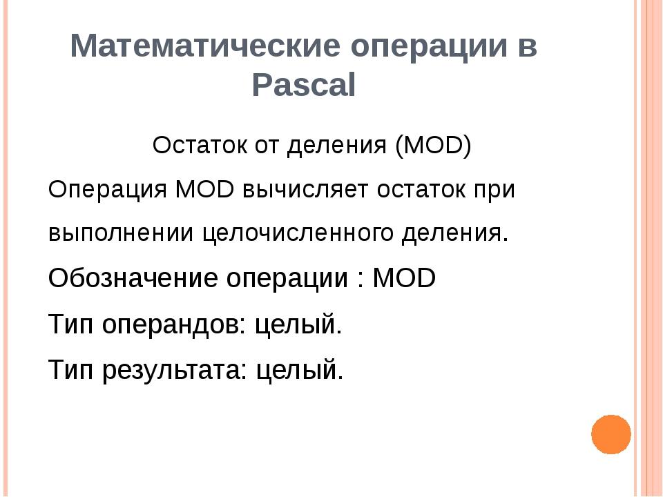 Математические операции в Pascal Остаток от деления (MOD) Операция MOD вычисл...