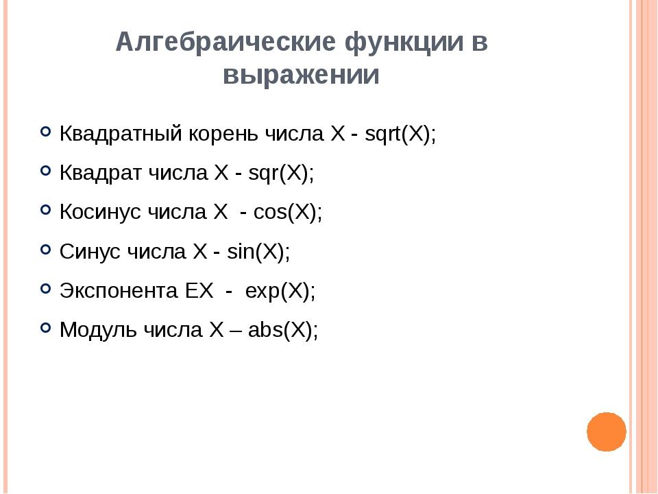 Алгебраические функции в выражении Квадратный корень числа X - sqrt(X); Квадр...