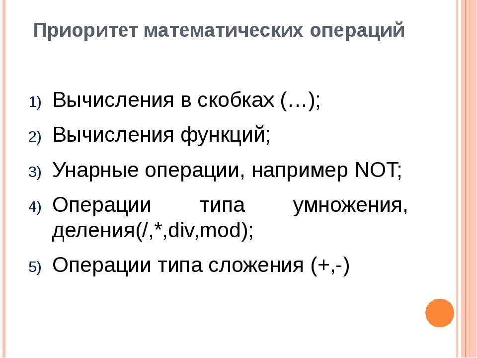 Вычисления в скобках (…); Вычисления функций; Унарные операции, например NOT;...