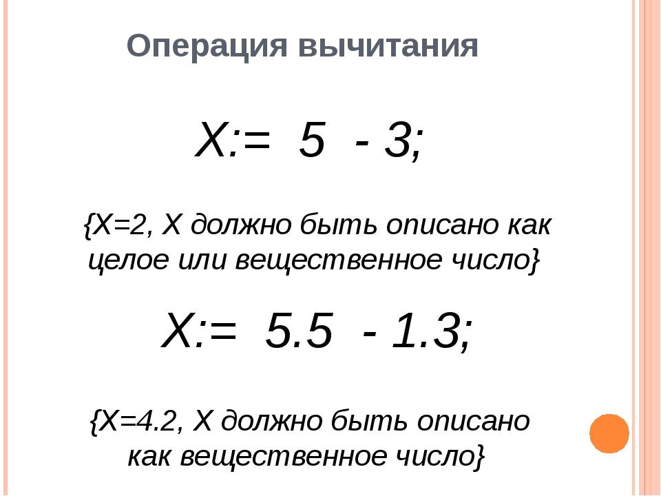 Операция вычитания целое целое {X=2, X должно быть описано как целое или веще...