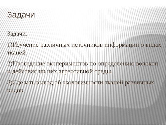 Задачи Задачи: 1)Изучение различных источников информации о видах тканей. 2)П...