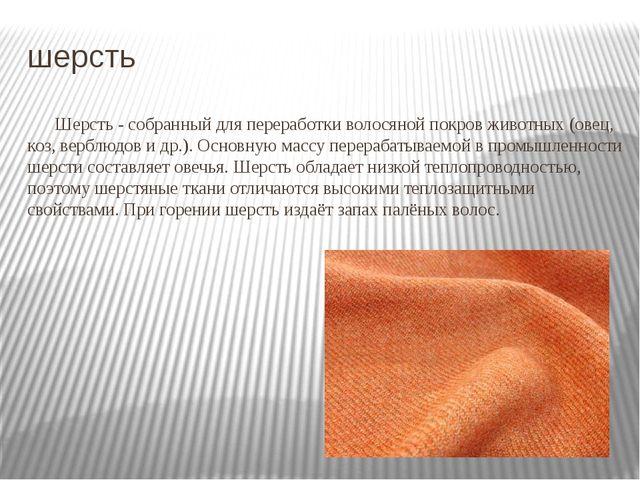 шерсть Шерсть - собранный для переработкиволосянойпокров животных (овец, ко...