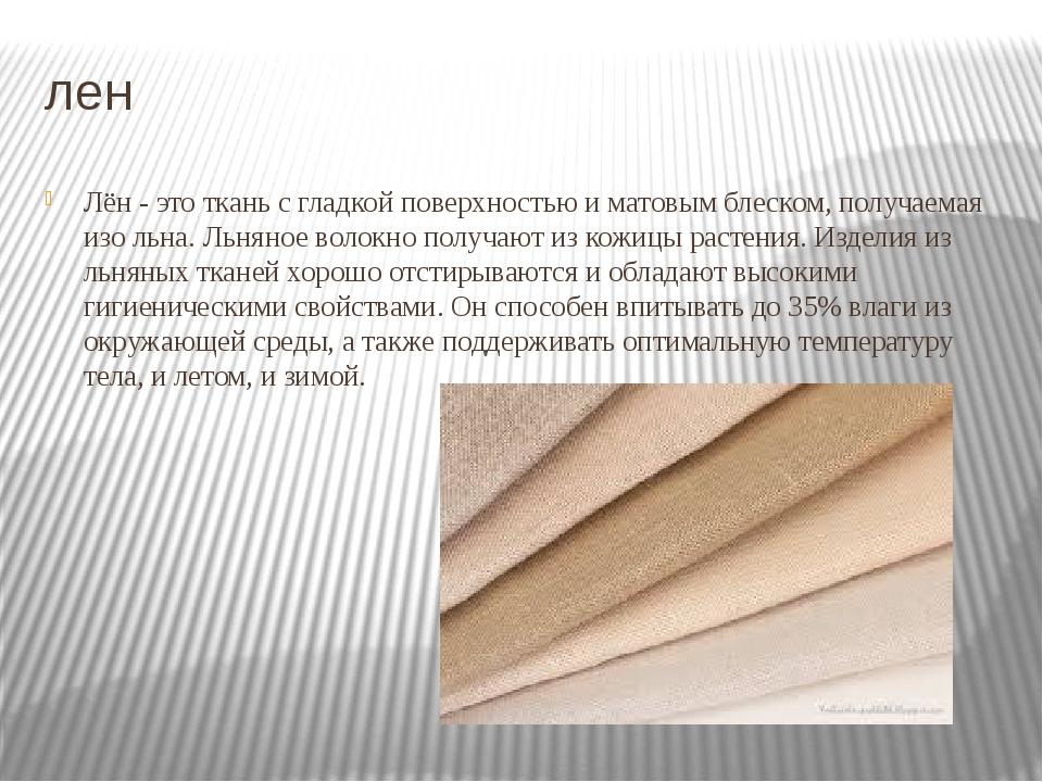 лен Лён - это ткань с гладкой поверхностью и матовым блеском, получаемая изо...