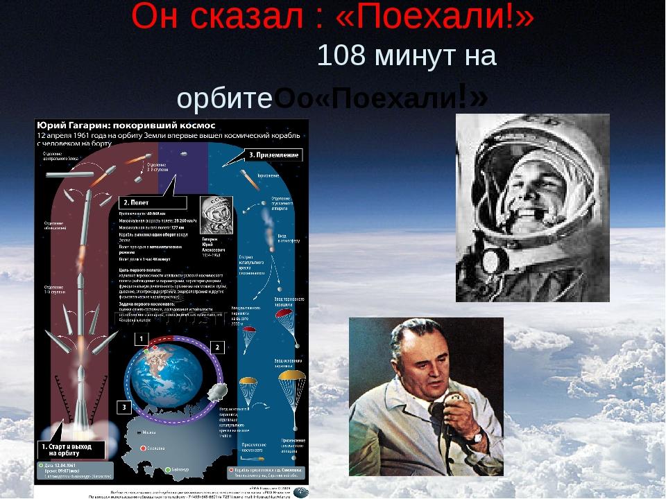 Он сказал : «Поехали!» 108 минут на орбитеОо«Поехали!»