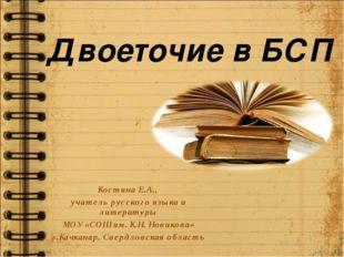 Двоеточие в БСП Костина Е.А., учитель русского языка и литературы МОУ «СОШ им