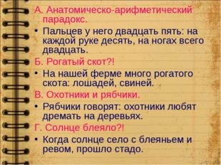 А. Анатомическо-арифметический парадокс. Пальцев у него двадцать пять: на каж