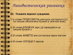 Лингвистическая разминка А4. Укажите верное суждение. 1) в слове ПРЕВОЗМОЧЬ м