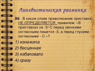 Лингвистическая разминка А6. В каком слове правописание приставки НЕ ОПРЕДЕЛЯ