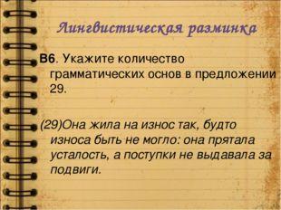 Лингвистическая разминка В6. Укажите количество грамматических основ в предло