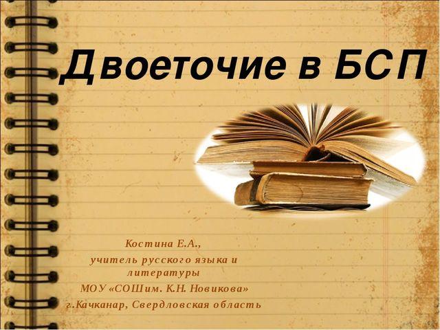 Двоеточие в БСП Костина Е.А., учитель русского языка и литературы МОУ «СОШ им...