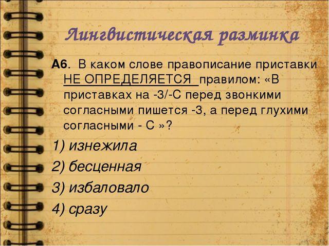 Лингвистическая разминка А6. В каком слове правописание приставки НЕ ОПРЕДЕЛЯ...