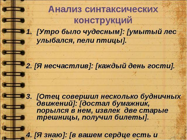Анализ синтаксических конструкций [Утро было чудесным]: [умытый лес улыбался,...