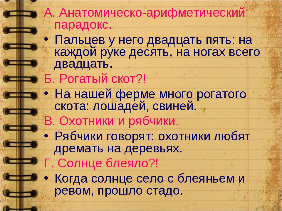 А. Анатомическо-арифметический парадокс. Пальцев у него двадцать пять: на каж...