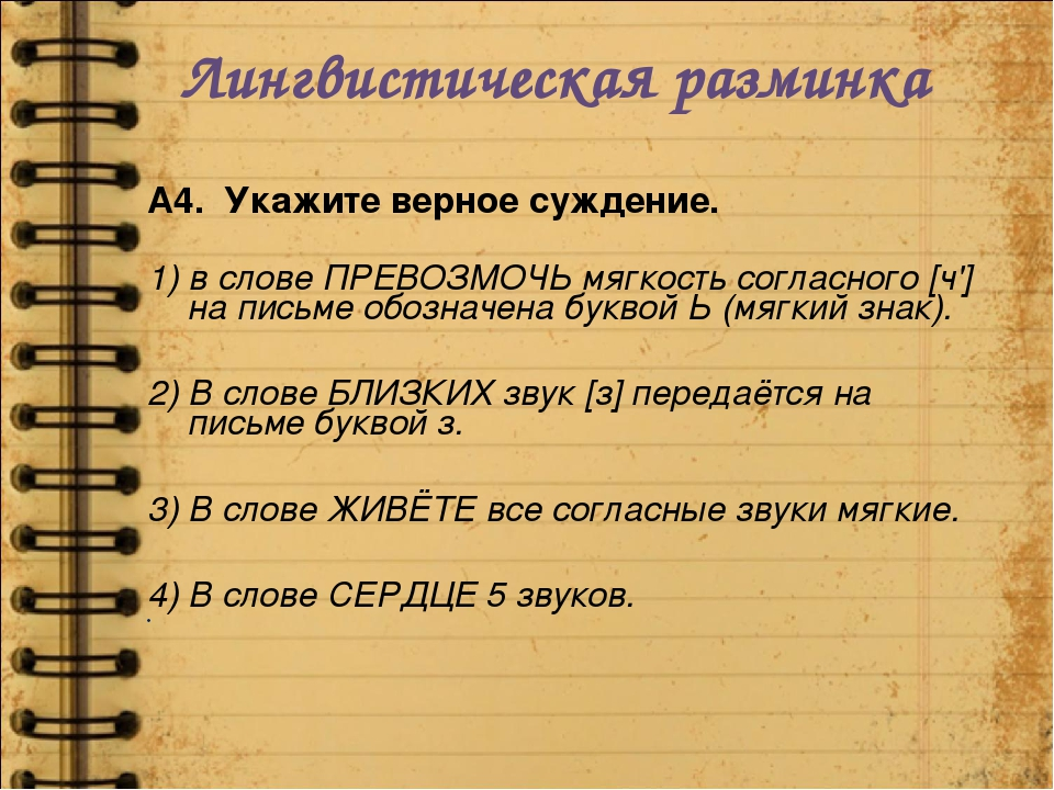 Лингвистическая разминка А4. Укажите верное суждение. 1) в слове ПРЕВОЗМОЧЬ м...