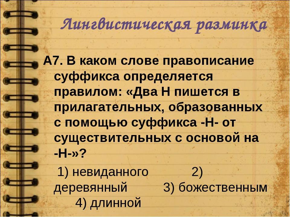Лингвистическая разминка А7. В каком слове правописание суффикса определяется...