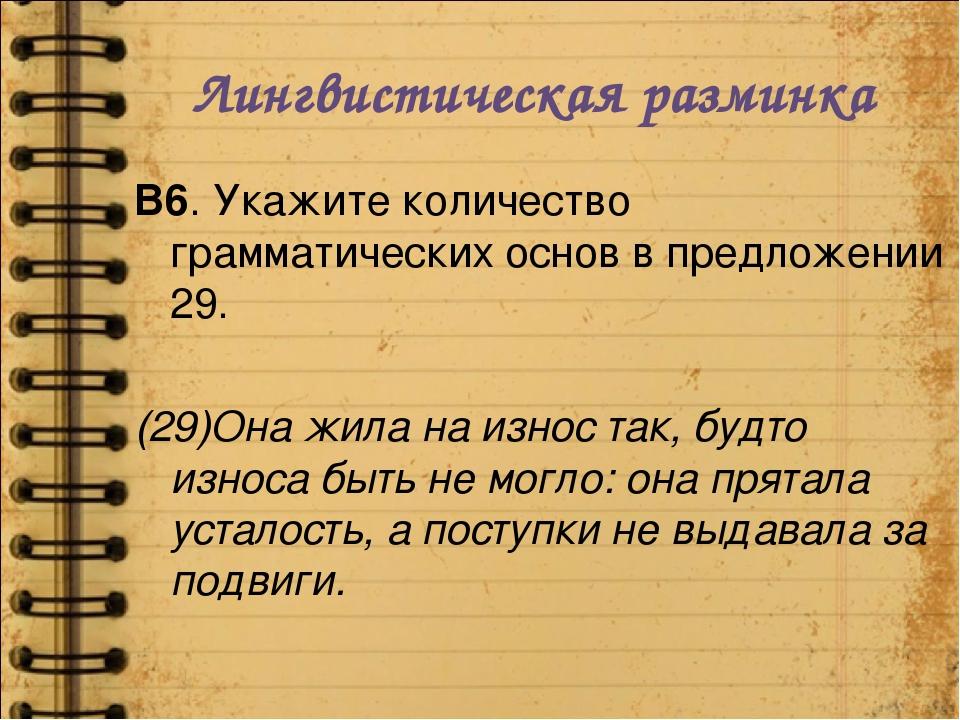 Лингвистическая разминка В6. Укажите количество грамматических основ в предло...